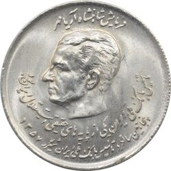 سکه 20 ریال 1357 - تاسیس بانک ملی - محمد رضا شاه پهلوی