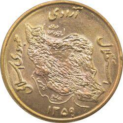 سکه 50 ریال 1359 - صفر کوچک - جمهوری اسلامی