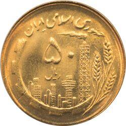 سکه 50 ریال 1366 جمهوری اسلامی