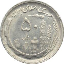 سکه 50 ریال 1368 جمهوری اسلامی