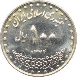 سکه 100 ریال 1374 جمهوری اسلامی