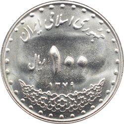 سکه 100 ریال 1379 جمهوری اسلامی