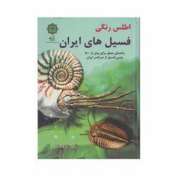 کتاب اطلس رنگی فسیل های ایران