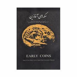 کتاب سکه های آغازین