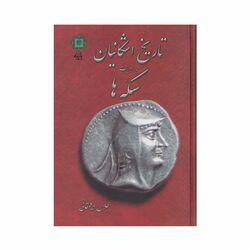 کتاب تاریخ اشکانیان به روایت سکه ها