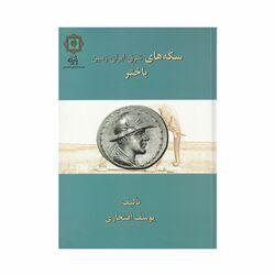 کتاب سکه های شرق ایران زمین باختر