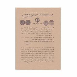فهرست قیمتهای پیشنهادی کتاب سکه های پهلوی