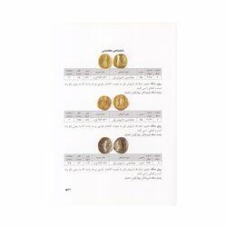 کتاب سکه های ایران زمین ، از دوره هخامنشی تا پایان دوره پهلوی
