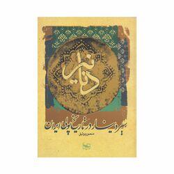 کتاب دنانیر، سیر دینار در تاریخ پولی ایران