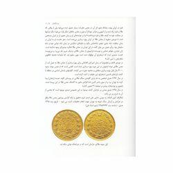 کتاب سکه های طلای ماشینی ایران