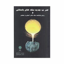 کتاب ضرب جدید سکه های باستانی و روش شناخت سکه های اصلی و جعلی