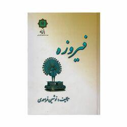 کتاب فیروزه