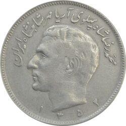 سکه 20 ریال 1352 (حروفی) - VF25 - محمد رضا شاه