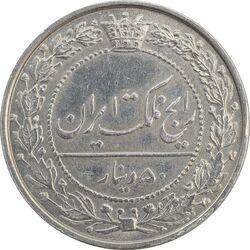 سکه 50 دینار 1305 - AU58 - رضا شاه