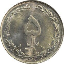 سکه 5 ریال 1358 (زیال) - MS64 - جمهوری اسلامی