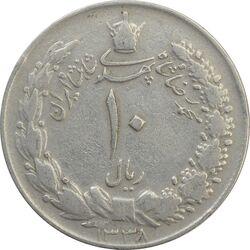 سکه 10 ریال 1338 - VF25 - محمد رضا شاه