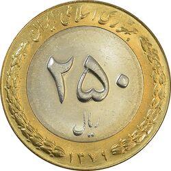 سکه 250 ریال 1379 - MS63 - جمهوری اسلامی