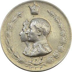 مدال نقره نوروز 1334 (لافتی الا علی) - MS61 - محمد رضا شاه