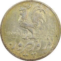 سکه شاباش خروس 1335 - AU - محمد رضا شاه