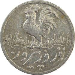 سکه شاباش خروس 1335 - EF45 - محمد رضا شاه