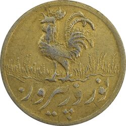 سکه شاباش خروس 1335 (طلایی) - EF40 - محمد رضا شاه