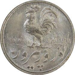سکه شاباش خروس 1337 - MS64 - محمد رضا شاه