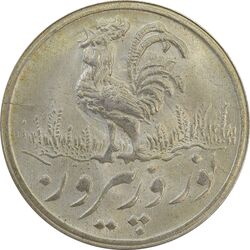 سکه شاباش خروس 1338 - MS63 - محمد رضا شاه