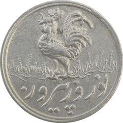 سکه شاباش خروس بدون تاربخ - EF45 - محمد رضا شاه
