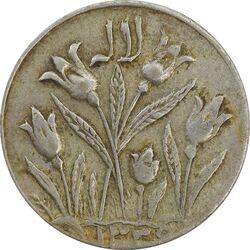 سکه شاباش گل لاله 1339 (صاحب زمان) - EF40 - محمد رضا شاه