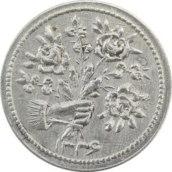سکه شاباش دسته گل 1336 (صاحب الزمان نوع یک) - EF45 - محمد رضا شاه