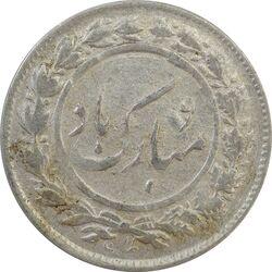 سکه شاباش دسته گل 1337 - EF40 - محمد رضا شاه