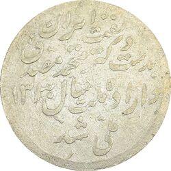مدال یادبود ملی شدن صنعت نفت 1331 - VF30 - محمد رضا شاه