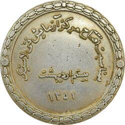 مدال افتتاح مرکز آزمایش فنی لاستیک 1351 - EF45 - محمد رضا شاه