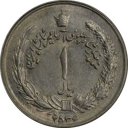 سکه 1 ریال 2536 آریامهر (چرخش 90 درجه) - MS63 - محمد رضا شاه