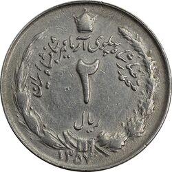 سکه 2 ریال 1357 آریامهر (انعکاس پشت سکه) - VF30 - محمد رضا شاه