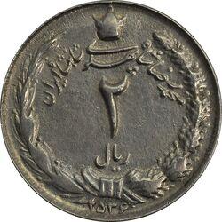 سکه 2 ریال 2536 (چرخش 180 درجه) - EF45 - محمد رضا شاه