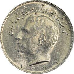 سکه 10 ریال 1349 - MS64 - محمد رضا شاه