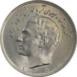 سکه 10 ریال 1351 - MS63 - محمد رضا شاه