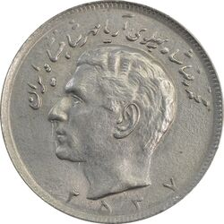 سکه 20 ریال 2537 - MS62 - محمد رضا شاه