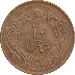 سکه 10 شاهی 1314 (بدون کنگره) - AU58 - رضا شاه