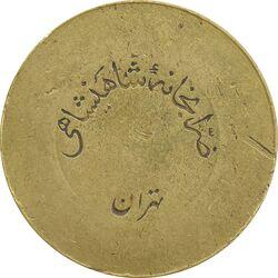 ژتون 10 ریال ضرابخانه شاهنشاهی - VF35 - محمد رضا شاه