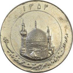 مدال یادبود میلاد امام رضا (ع) 1354 (گنبد) - EF40 - محمد رضا شاه