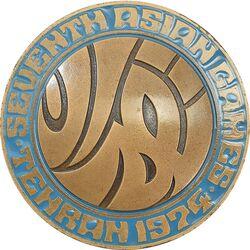 مدال یادبود بازی های آسیایی تهران 1353 - EF45 - محمد رضا شاه