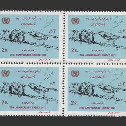 تمبر سالگرد یونیسف 1350 - محمدرضا شاه