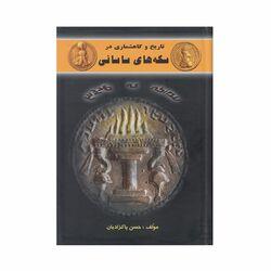 کتاب تاریخ و گاهشماری در سکه های ساسانی
