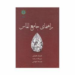 کتاب راهنمای جامع الماس