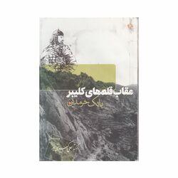 کتاب عقاب قله های کلیبر بابک خرمدین