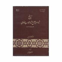 کتاب تاریخ شاه اسماعیل و شاه طهماسب صفوی