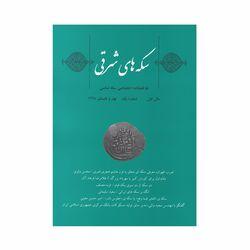 مجله دوفصلنامه سکه های شرقی شماره یک