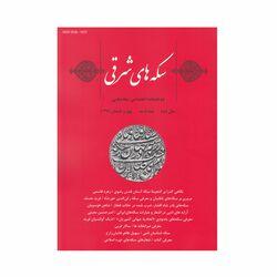 مجله دوفصلنامه سکه های شرقی شماره سه